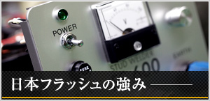日本フラッシュの強み